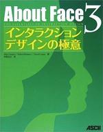 Alan Cooper 他『About Face 3 インタラクションデザインの極意』