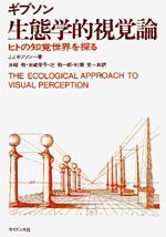 ジェームズ・J. ギブソン『生態学的視覚論 — ヒトの知覚世界を探る』