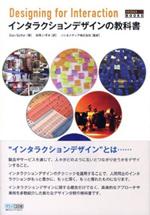 Dan Saffer『インタラクションデザインの教科書』