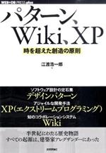 江渡浩一郎『パターン、Wiki、XP - 時を超えた創造の原則』