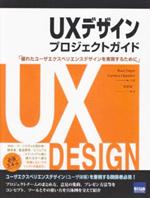 Russ Unger『UXデザインプロジェクトガイド - 優れたユーザエクスペリエンスデザインを実現するために』