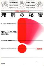 リチャード・ソウル・ワーマン『理解の秘密 - マジカル・インストラクション』