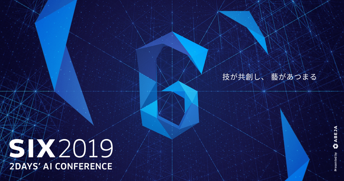 ABEJA主催 SIX 2019 | 2DAYS' AI CONFERENCE
